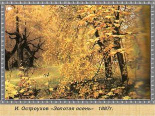 И. Остроухов «Золотая осень» 1887г.