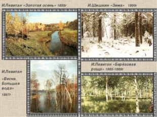 И.Левитан «Золотая осень» 1895г И.Шишкин «Зима» 1890г И.Левитан «Весна. Больш