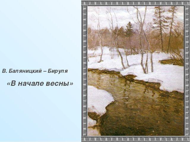 В. Баляницкий – Бируля «В начале весны»