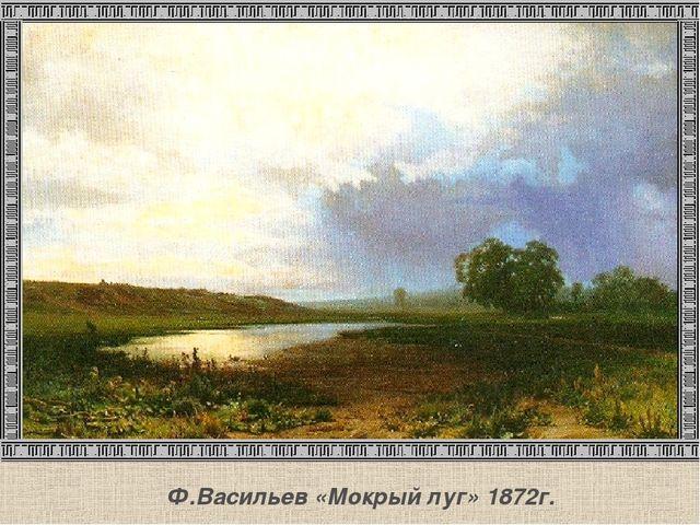 Ф.Васильев «Мокрый луг» 1872г.