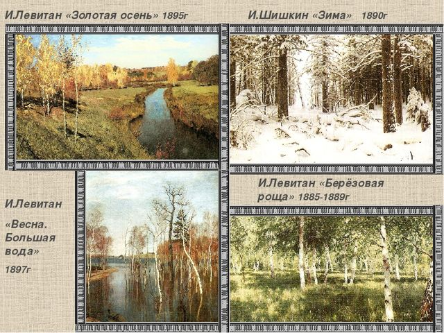 И.Левитан «Золотая осень» 1895г И.Шишкин «Зима» 1890г И.Левитан «Весна. Больш...