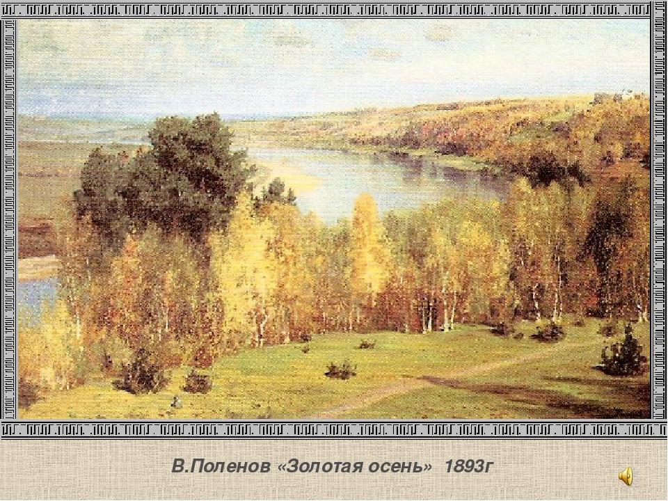 В.Поленов «Золотая осень» 1893г
