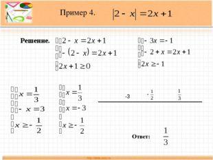 Пример 4. Решение. -3 Ответ: