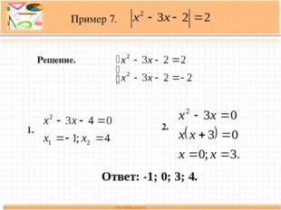 Пример 7. Решение. 2. 1. Ответ: -1; 0; 3; 4.