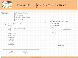 Пример 11. Решение. 1) (не удовлетворяет) ___________________________________
