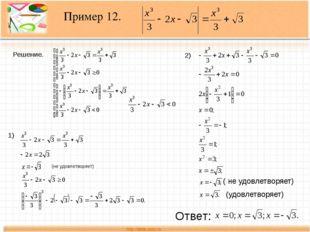 Пример 12. Решение. 1) (не удовлетворяет) 2) ( не удовлетворяет) (удовлетворя