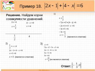 Пример 18. Решение. Найдем корни совокупности уравнений. ____________________