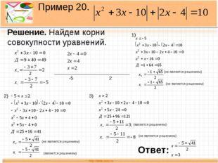 Пример 20. Решение. Найдем корни совокупности уравнений. 1) 2) 3) Ответ: ____