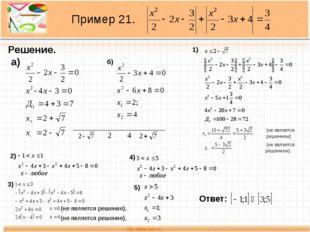 Пример 21. Решение. а) б) ________________________     1) (не является ре
