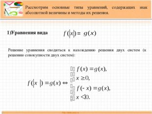 Рассмотрим основные типы уравнений, содержащих знак абсолютной величины и мет