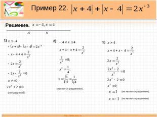Пример 22. Решение. _________________________________ -44 1) (нет решений) 2