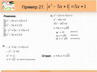 Пример 27. Решение. 1) а) (является) (является) (не является) б) в) 2) (не яв