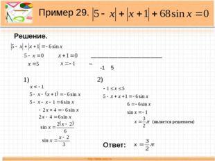 Пример 29. Решение. _________________________ -15 Ответ: