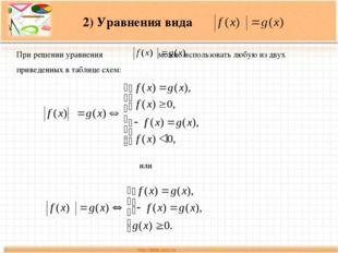 2) Уравнения вида При решении уравнения можно использовать любую из двух прив