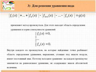3) Для решения уравнения вида применяют метод промежутков. Для этого находят