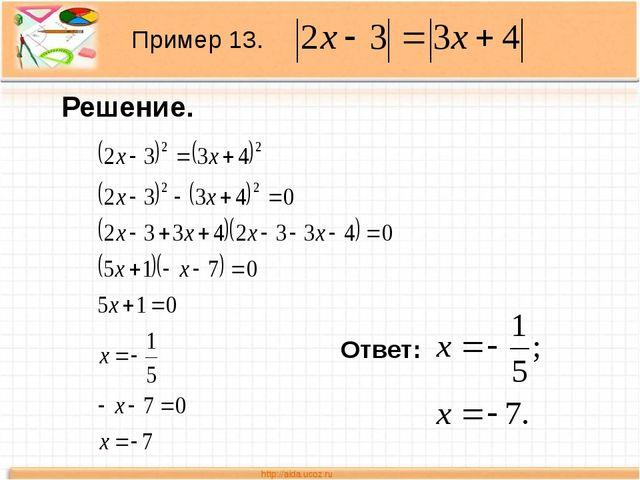 Ответ: Пример 13. Решение.