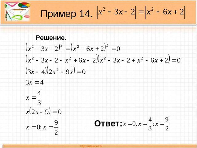 Пример 14. Решение. Ответ: