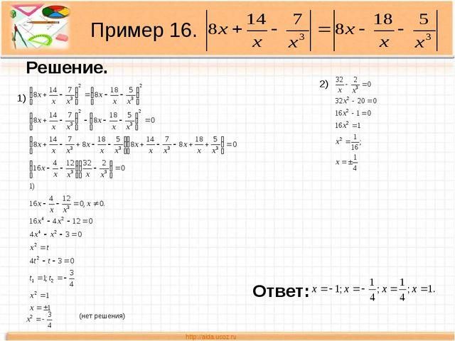 Решение. Ответ: Пример 16. (нет решения) 2) 1)