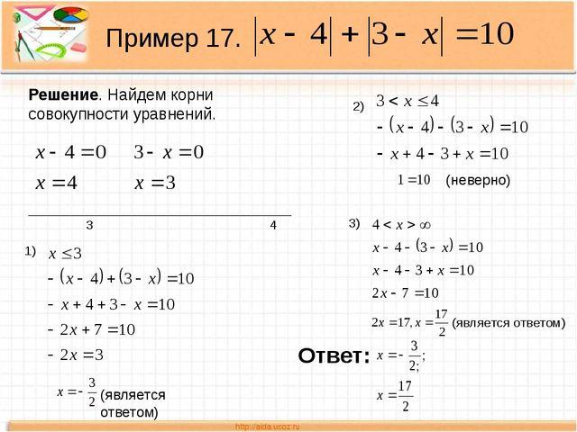Ответ: Пример 17. Решение. Найдем корни совокупности уравнений. _____________...