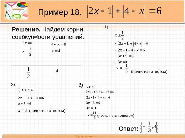 Пример 18. Решение. Найдем корни совокупности уравнений. ____________________...