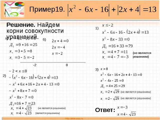 Ответ: Пример19. Решение. Найдем корни совокупности уравнений. а) б) ________...
