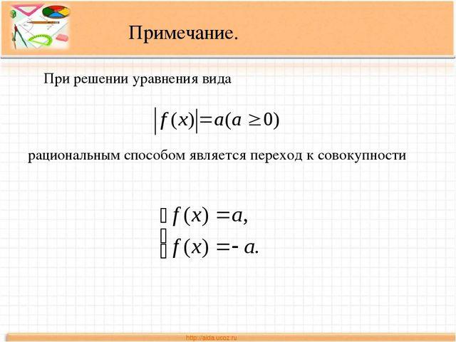 При решении уравнения вида рациональным способом является переход к совокупно...
