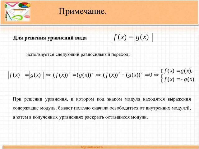 Примечание. используется следующий равносильный переход: При решении уравнени...