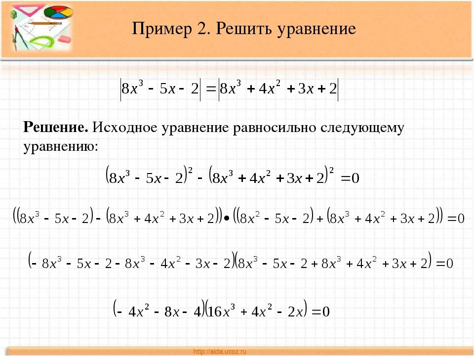 Пример 2. Решить уравнение Решение. Исходное уравнение равносильно следующем...