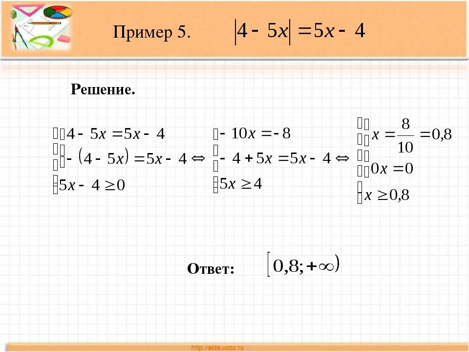Пример 5. Решение. Ответ: