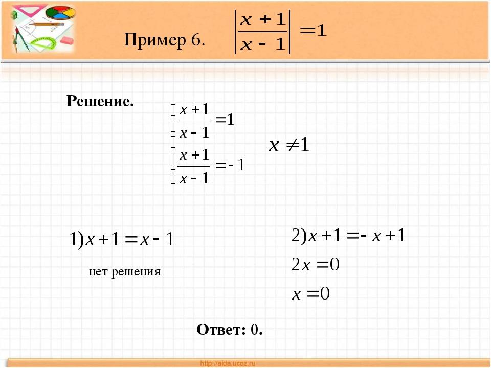 Пример 6. Решение. нет решения Ответ: 0.