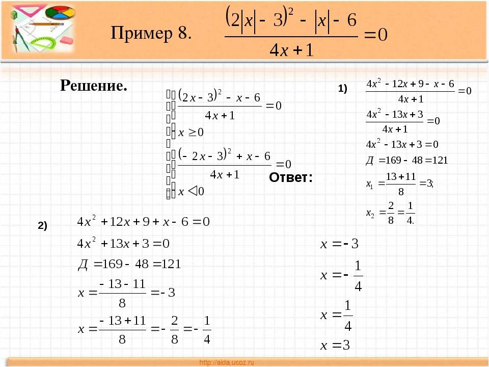 Пример 8. Решение. 1) 2) Ответ:
