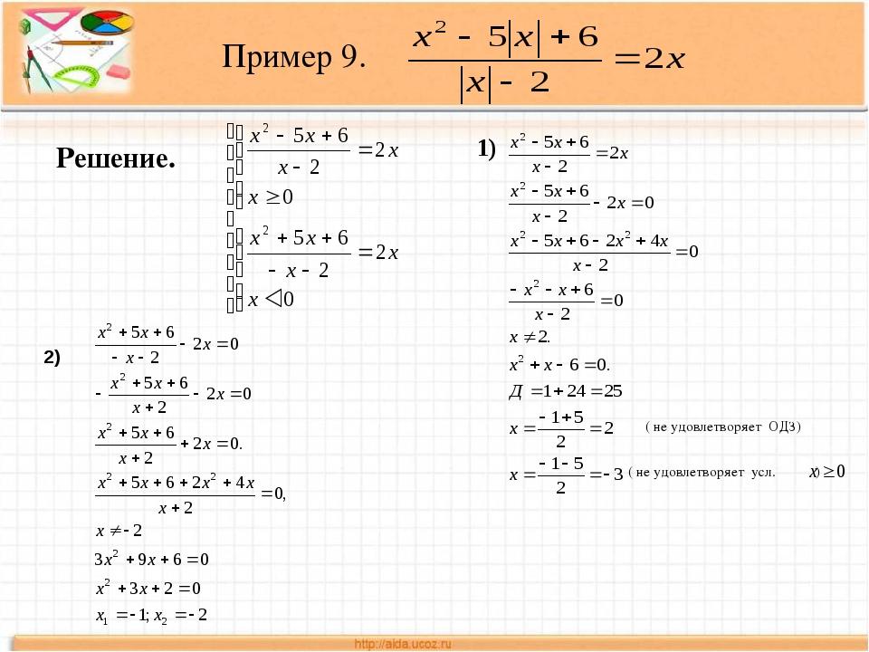 Пример 9. Решение. 1) ( не удовлетворяет усл. ) ( не удовлетворяет ОДЗ) 2)