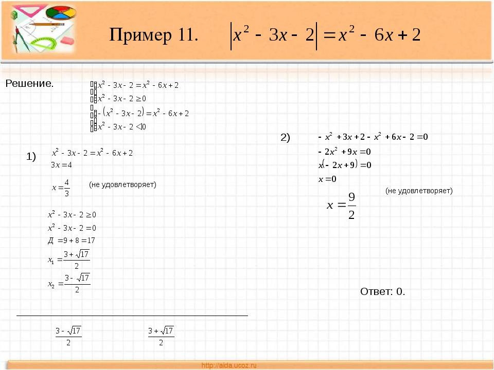 Пример 11. Решение. 1) (не удовлетворяет) ___________________________________...