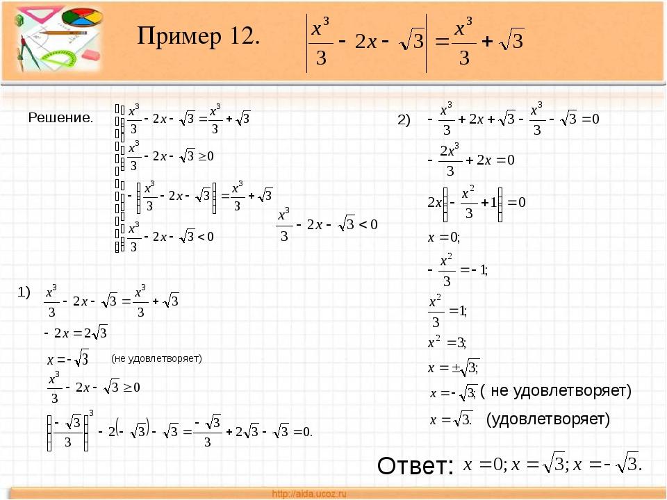 Пример 12. Решение. 1) (не удовлетворяет) 2) ( не удовлетворяет) (удовлетворя...