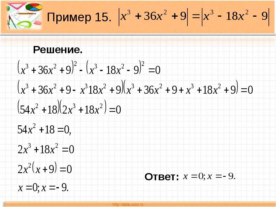 Пример 15. Решение. Ответ: