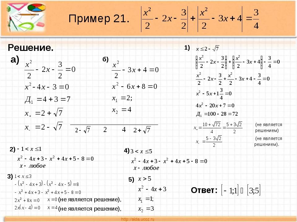 Пример 21. Решение. а) б) ________________________     1) (не является ре...