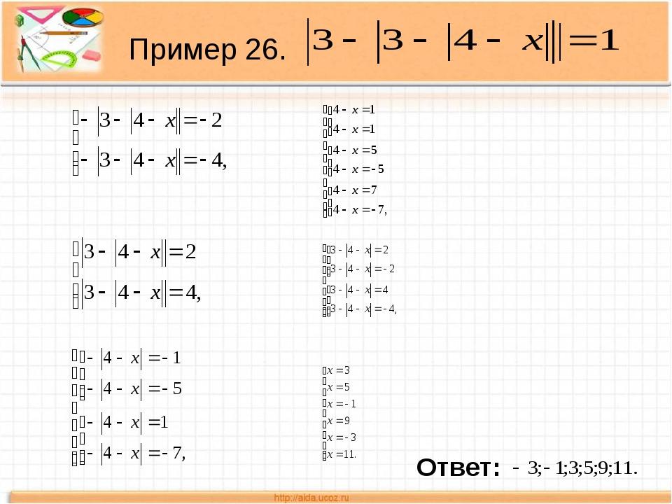 Пример 26.  Ответ: