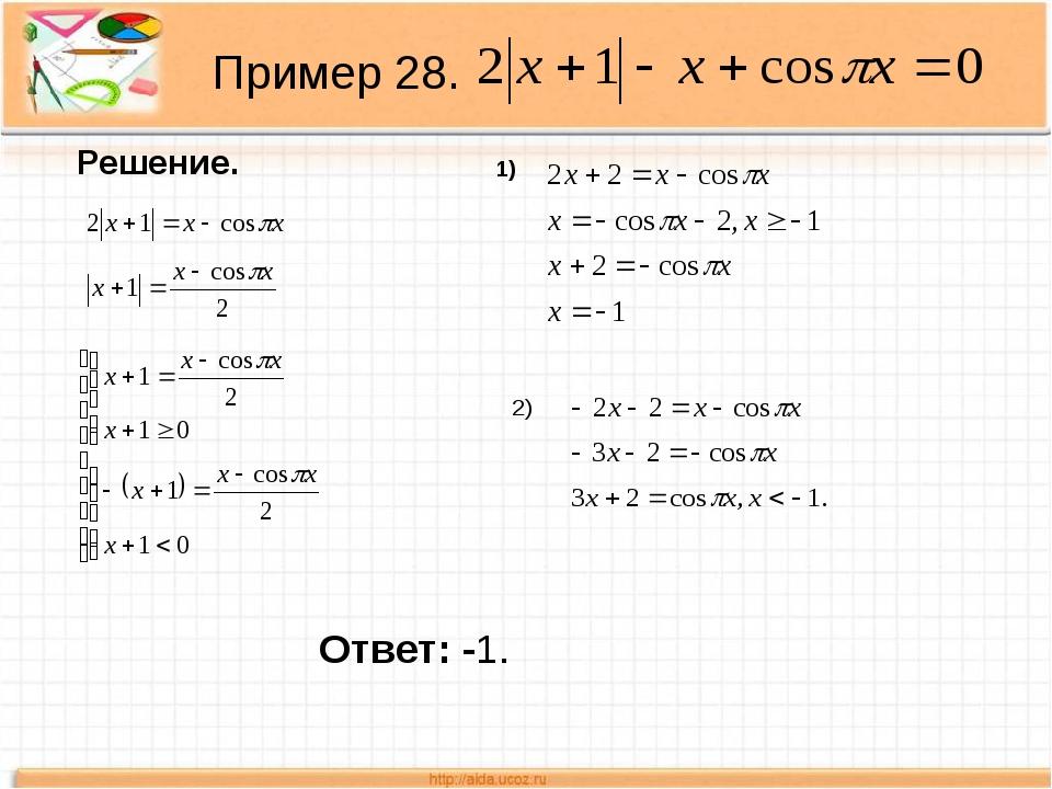 Пример 28. Решение. 1) 2) Ответ: -1.