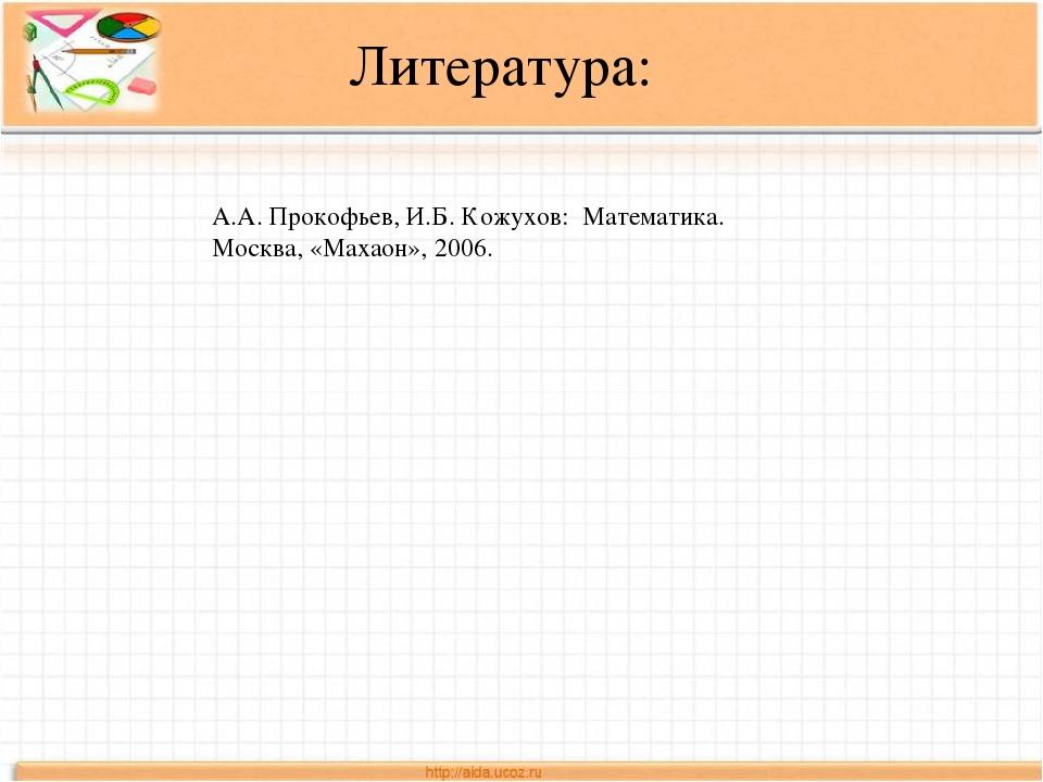 А.А. Прокофьев, И.Б. Кожухов: Математика. Москва, «Махаон», 2006. Литература: