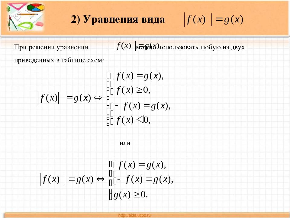2) Уравнения вида При решении уравнения можно использовать любую из двух прив...