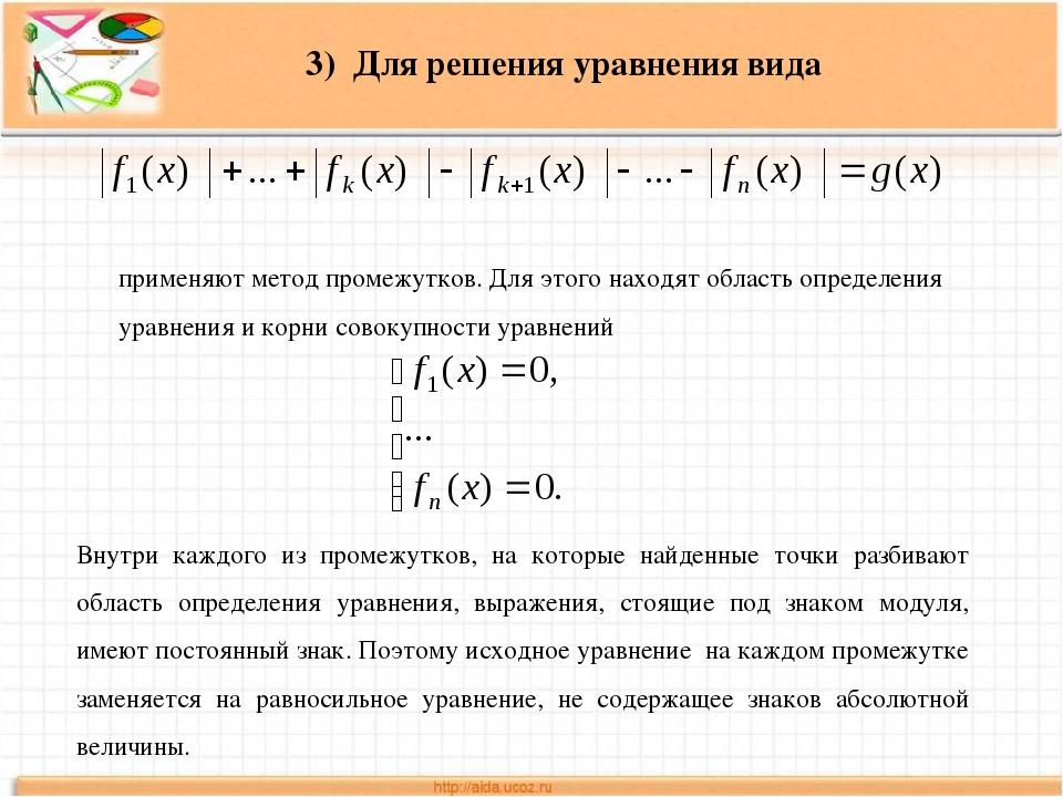 3) Для решения уравнения вида применяют метод промежутков. Для этого находят...