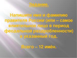 Задание. Напишите имя и фамилию правителя России (или – самое влиятельное лиц