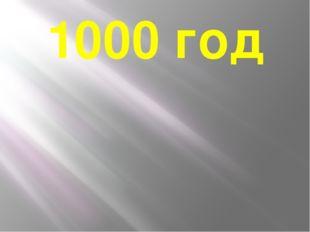 1000 год