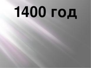1400 год