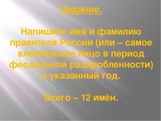Задание. Напишите имя и фамилию правителя России (или – самое влиятельное лиц...