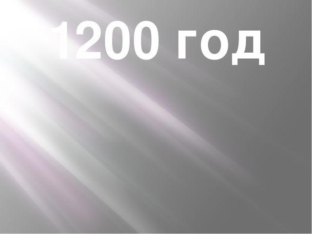 1200 год