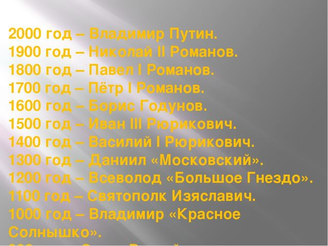 2000 год – Владимир Путин. 1900 год – Николай II Романов. 1800 год – Павел I...