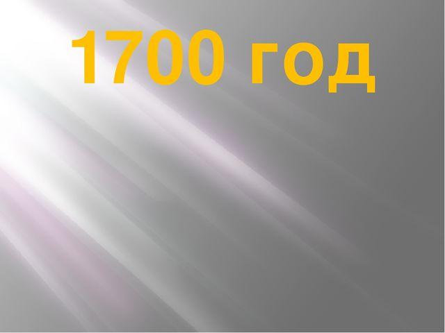 1700 год