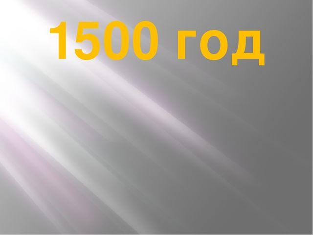 1500 год