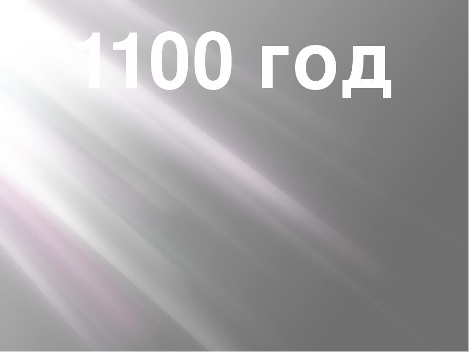 1100 год